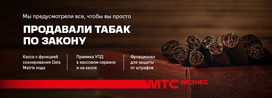 Правила торговли табачными изделиями в 2020 авито сигареты оптом москва
